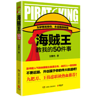 【正版二手书9成新左右】海贼王教我的50件事 冒牌生 湖南人民出版社