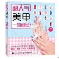 超人气美甲一学就会 美甲书 美容化妆 美甲指甲图案书 美甲书籍教程全套初学者 指甲的形状 修形方法 美甲基础教程入门书