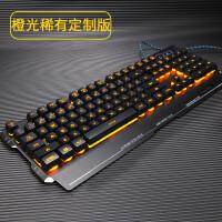 有线薄膜机械DNF专用静音台式电脑外接CF电竞机器游戏键盘金属面板 黑色键盘 橙光稀有定制版