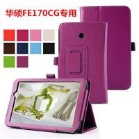 华硕FonePad FE7010CG皮套K012 7寸平板手机壳 FE170CG保护套外 FE170包边 紫色+钢化膜