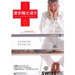 漫步瑞士设计:精准的优雅生活美学