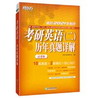 新东方 (2021)考研英语(二)历年真题详解(试卷版)
