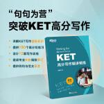 新东方 KET高分写作精讲精练