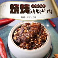 才者烧烤味油脂牛肉200g 云南特产内蒙古正宗风干牛肉干 包邮