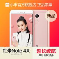 Xiaomi/小米 红米note4X 64G高配版指纹识别解锁学生拍照智能手机