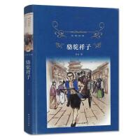 经典译林:骆驼祥子(精装)