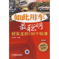 【二手书8成新】如此用车聪明:好车主的100个标准 陈新亚著 机械工业出版社