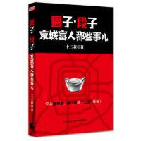 【正版二手书9成新左右】圈子 段子:京城富人那些事儿 十三叔 天津社会科学院出版社