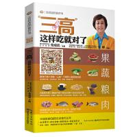 【二手书8成新】会说话的食疗书(第1辑 三高:这样吃就对了 张晔,柴瑞震 湖北科学技术出版社