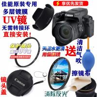 佳能SX70 SX60 HS SX70HS长焦相机配件遮光罩+UV镜+偏振镜+镜头盖 其他