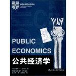 剑桥经济学译丛:公共经济学 加雷斯D迈尔斯(Gareth D.Myles