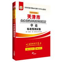 华图2017版天津市公务员录用考试专用教材:申论标准预测试卷(互联网+)