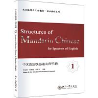 中文语法快易通:句型结构1