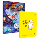 凯撒大帝3噩梦桃源+微笑话记账本(套装共2册)