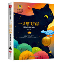 一只想飞的猫 儿童文学读物小学生三四五六年级7-9-10-12岁课外阅读书籍彩图美绘版青少年必读名著故事书
