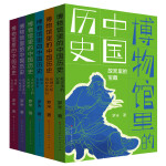 博物馆里的中国历史(全6册,一套有深度、有广度、时间线索全面、趣味性高的,面向少年儿童的文化通识类作品)