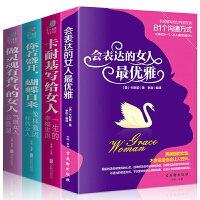 全4册 会表达的女人*雅 卡耐基写给女人一生的幸福忠告 +你若盛开蝴蝶自来 修养气质青春文学励志优雅气质励志林徽因传记