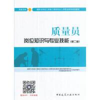 【二手书8成新】质量员岗位知识与专业技能(市政方向(第二版 焦永达 中国建筑工业出版社