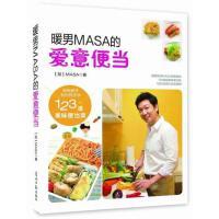 【二手旧书9成新】暖男MASA的爱意便当光明日报出版社9787511273918