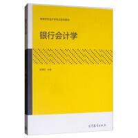 【包邮】银行会计学 龙海明 9787040528831 高等教育出版社教材系列