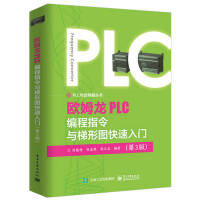 [新�A��店 品� 保�C]�W姆��PLC�程指令�c梯形�D快速入�T(第3版),�⑵G��,�子工�I出版社