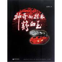 [新华书店 品质保证]神奇的桂林鸡血玉,姜革文,广西师范大学出版社