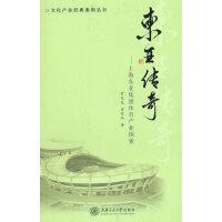 东亚传奇――上海东亚集团体育产业探索