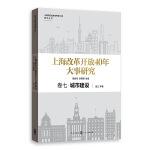 上海改革开放40年大事研究・卷七・城市建设