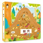 动物王国创意形状书—蚁穴