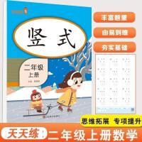 竖式计算二年级上 人教版上册数学计算能手竖式强化训练