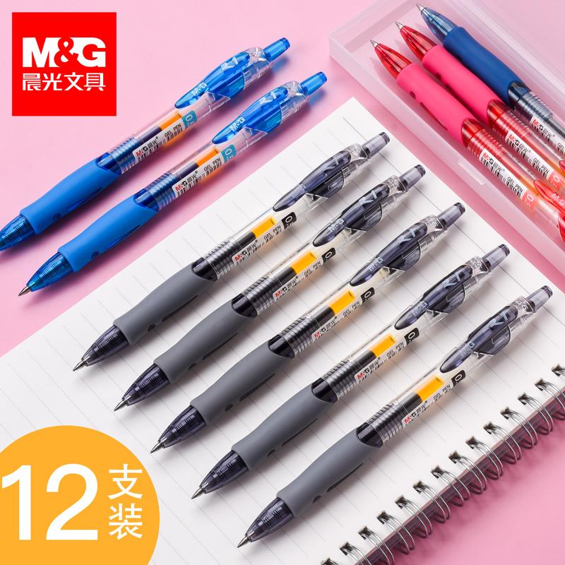 【领券立减30,仅限8月20号】晨光文具中性笔0.5mm按动水笔黑色墨蓝红学习签字笔GP1008 包邮