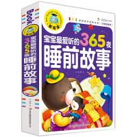 新阅读 宝宝*听的655夜睡前故事 彩图注音版亲子读物0-3-4-5-6亲子适用妈妈讲故事汉语拼音儿童读物