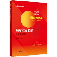 中公教育2020国家公务员考试用书历年真题精解公安专业知识