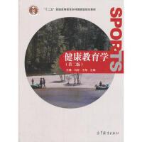 【二手旧书8成新】健康教育学(第二版) 王健,马军,王翔 9787040325287 高等教育出版社