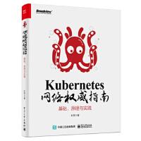Kubernetes网络权威指南 9787121373398 电子工业出版社 杜军