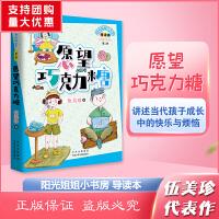 阳光姐姐小书房导读版 愿望巧克力糖 伍美珍 北京少年儿童出版