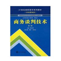 【正版】 03874 商务谈判 商务谈判技术(第二版) 市场营销类 陈向军 武汉大学出版社