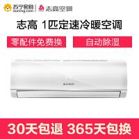 【苏宁易购】Chigo/志高空调 NEW-GD9F1H3\白2 1匹定频冷暖空调挂机 纯铜管