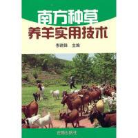 【正版二手书9成新左右】南方种草养羊实用技术 李晓锋 金盾出版社