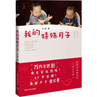 【二手书8成新】我的特殊月子 王淳 清华大学出版社