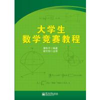 电子工业:大学生数学竞赛教程