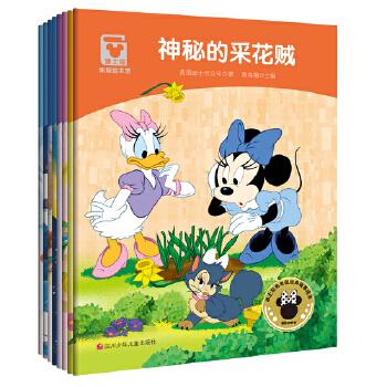 迪士尼家庭绘本馆:米奇米妮(套装共8册) 睿智的孩子更自信,米奇米妮致力于帮助孩子们的成长