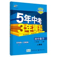 五三 初中数学 八年级上册 人教版 2020版初中同步 5年中考3年模拟 曲一线科学备考