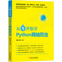 从零开始学Python网络爬虫 9787111579991 机械工业出版社 罗攀蒋仟