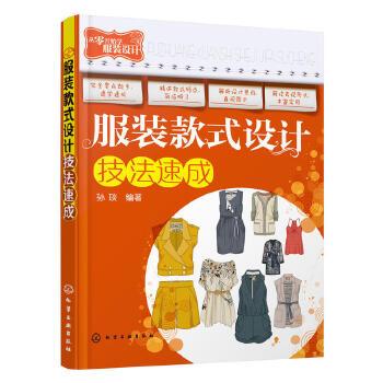 书籍 款式效果图 做衣服裁剪入门书 服装缝纫基础教程 时装设计书籍