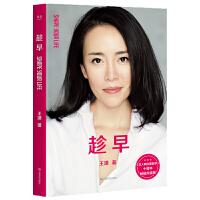 趁早 王潇的书女人明白要趁早十周年青春文学励志提升女生气质修养的活到淋漓三观易碎按自己的意愿过一生 时间看得见效率手册