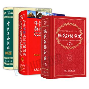 牛津高阶英汉双解词典 第8版+古代汉语词典 第二版 +现代汉语词典 第七版 共3本 商务印书馆 学生常备工具书英语词典学生词典 现汉+古汉+牛津高阶