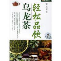 【二手书8成新】轻松品饮乌龙茶 潘薇著 中国轻工业出版社