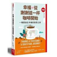 【预售】《幸福,从谢谢这一杯咖啡开始》:一场更接近幸福的感恩之旅(TED Books系列) 进口港台原版繁体中文书籍