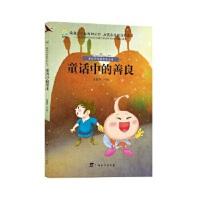 童话中的新世界丛书:童话中的善良 张丽芳 9787543584846